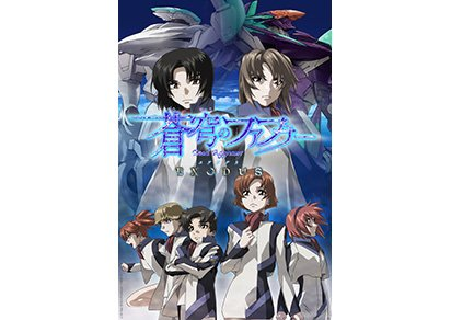Fafner Exodus (2nd Season)
