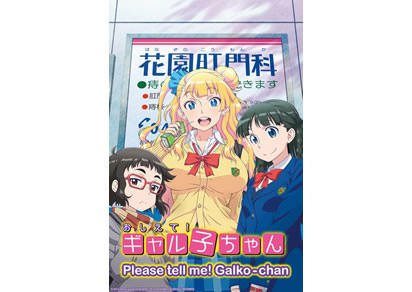 Please tell me! Galko-chan